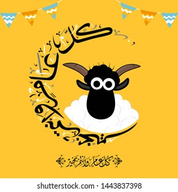 Arabic Islamic calligraphy of text eyd mubarak translate (Blessed eid), with white Sheep, you can use it for islamic occasions like Eid Ul Fitr and Eid Ul adha 24