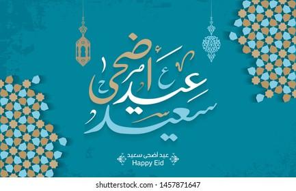 Arabic Islamic calligraphy of text eyd adha Said translate (Happy Adha eid), you can use it for islamic occasions like Eid Ul Fitr and Eid Ul Adha 1