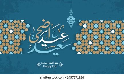Arabic Islamic calligraphy of text eyd adha Said translate (Happy Adha eid), you can use it for islamic occasions like Eid Ul Fitr and Eid Ul Adha 2