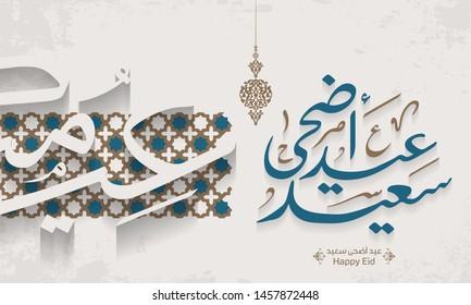 Arabic Islamic calligraphy of text eyd adha Said translate (Happy Adha eid), you can use it for islamic occasions like Eid Ul Fitr and Eid Ul Adha 3