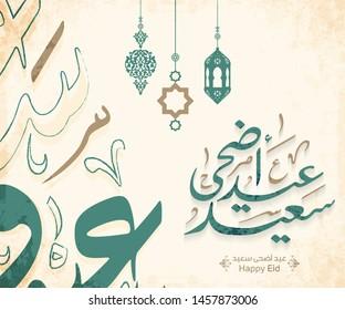 Arabic Islamic calligraphy of text eyd adha Said translate (Happy Adha eid), you can use it for islamic occasions like Eid Ul Fitr and Eid Ul Adha 5