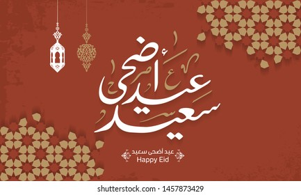 Arabic Islamic calligraphy of text eyd adha Said translate (Happy Adha eid), you can use it for islamic occasions like Eid Ul Fitr and Eid Ul Adha 6