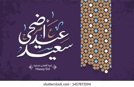 Arabic Islamic calligraphy of text eyd adha Said translate (Happy Adha eid), you can use it for islamic occasions like Eid Ul Fitr and Eid Ul Adha 7