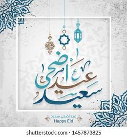 Arabic Islamic calligraphy of text eyd adha Said translate (Happy Adha eid), you can use it for islamic occasions like Eid Ul Fitr and Eid Ul Adha 8
