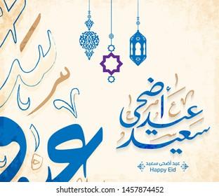 Arabic Islamic calligraphy of text eyd adha Said translate (Happy Adha eid), you can use it for islamic occasions like Eid Ul Fitr and Eid Ul Adha 11