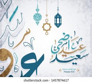 Arabic Islamic calligraphy of text eyd adha Said translate (Happy Adha eid), you can use it for islamic occasions like Eid Ul Fitr and Eid Ul Adha 10