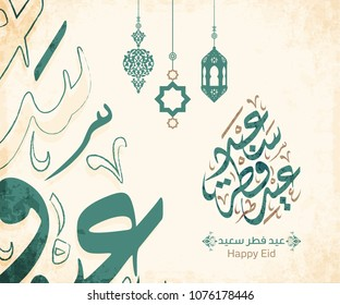 Arabic Islamic calligraphy of text Happy Eid, you can use it for islamic occasions like Eid Ul Fitr 6
