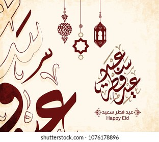 Arabic Islamic calligraphy of text Happy Eid, you can use it for islamic occasions like Eid Ul Fitr 5