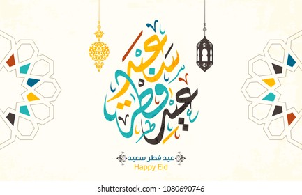Arabic Islamic calligraphy of text Happy Eid, you can use it for islamic occasions like Eid Ul Fitr 10