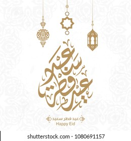 Arabic Islamic calligraphy of text Happy Eid, you can use it for islamic occasions like Eid Ul Fitr 7