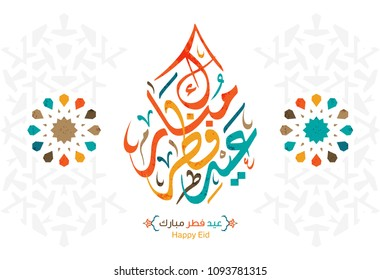 Arabic Islamic calligraphy of text Happy Eid, you can use it for islamic occasions like Eid Ul Fitr 19