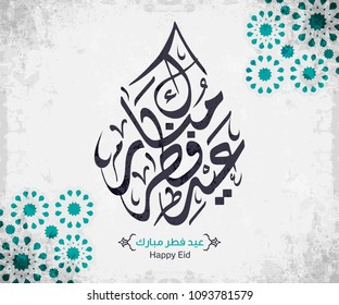Arabic Islamic calligraphy of text Happy Eid, you can use it for islamic occasions like Eid Ul Fitr 18