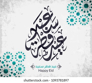Arabic Islamic calligraphy of text Happy Eid, you can use it for islamic occasions like Eid Ul Fitr 17