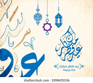 Arabic Islamic calligraphy of text Happy Eid, you can use it for islamic occasions like Eid Ul Fitr 24