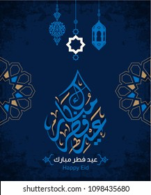 Arabic Islamic calligraphy of text Happy Eid, you can use it for islamic occasions like Eid Ul Fitr 23