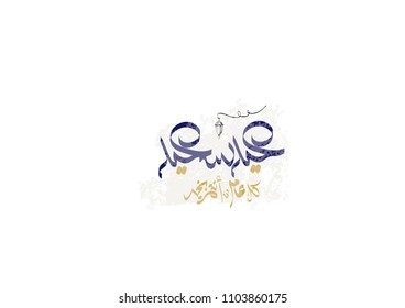 Arabic Islamic calligraphy of text Happy Eid, you can use it for islamic occasions like Eid Ul Fitr