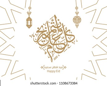 Arabic Islamic calligraphy of text Happy Eid, you can use it for islamic occasions like Eid Ul Fitr. Vector 1