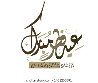 Arabic Calligraphy Images, Stock Photos & Vectors | Shutterstock