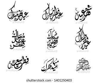 Arabic Islamic calligraphy of text Happy Eid, you can use it for islamic occasions like Eid Ul Fitr .