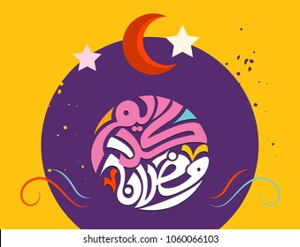 Arabic Islamic calligraphy of text Ramadan Kareem on Islamic background 6