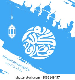 Arabic Islamic calligraphy of text Ramadan Kareem on Islamic background 8