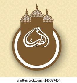 Arabic Islamic calligraphy of text Ramadan Kareem on beautiful abstract background with arabic lanterns.