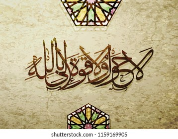 Arabic and islamic calligraphy of traditional and modern islamic art can be used in many topic like ramadan.Translation - There is no power nor might save in Allah