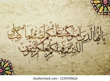 Arabic and islamic calligraphy of traditional and modern islamic art can be used in many topic like ramadan.Translation - O you who have believed, decreed upon you is fasting as it was decreed upon