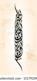 Arabic and Islamic calligraphy in traditional and modern Islamic art: Translation: In the name of Allah, Most gracious, Most merciful.