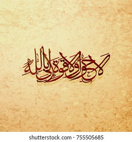 Arabic and islamic calligraphy in traditional and modern islamic art can be used in many topic like ramadan .Translation- There is no power nor might save in allah