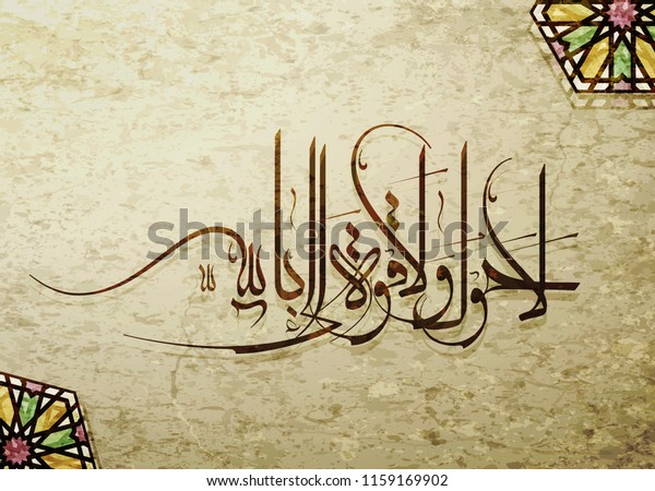 Modern Islamic Art Calligraphy
