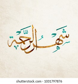 Arabic Islamic calligraphy translation : month of mercy , month of compassion ,( about month of Ramadan)