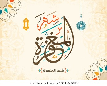 Arabic Islamic Calligraphy Vector Design of Shahr Al Maghfirah (Month of Forgiveness)