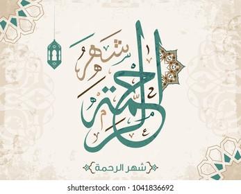 Arabic Islamic Calligraphy Vector Design of Shahr Alrrahma (Month of Mercy) 4