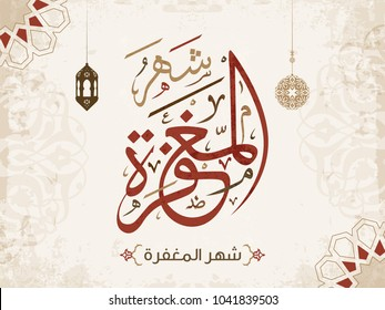 Arabic Islamic Calligraphy Vector Design of Shahr Al Maghfirah (Month of Forgiveness) 4
