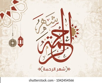 Arabic Islamic Calligraphy Vector Design of Shahr Alrrahma (Month of Mercy)