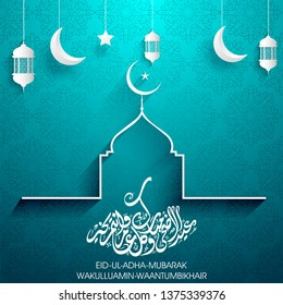 Arabic Islamic Calligraphy Vector Design of Shahr Al Maghfirah (Month of Forgiveness). Arabic text Eid-Al-Adha Mubarak on abstract background for Muslim Community Festival of Sacrifice - Shutterstock ID 1375339376