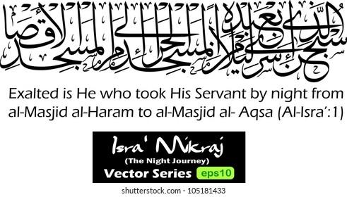 Imágenes Fotos De Stock Y Vectores Sobre Ramadan Quran