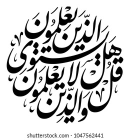"Arabic Islamic Calligraphy vector from verse 9 from chapter ""Az-Zumar"" of the Quran, translated as: ""Are those who know equal to those who do not know?"""