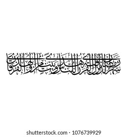 "Arabic Islamic Calligraphy vector of verse 185 from chapter ""Al-Baqrah"" of the Quran, translated as: ""Ramadan in which was revealed the Qur'an""."