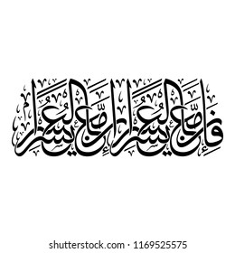 "Arabic Islamic Calligraphy vector of verse 5 and 6 from chapter ""Ash-Sharh"" of the Quran, translated as: ""For indeed, with hardship [will be] ease, Indeed, with hardship [will be] ease"""