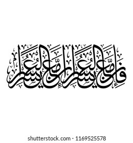 """Arabic Islamic Calligraphy vector of verse 5 and 6 from chapter """"Ash-Sharh"""" of the Quran, translated as: """"For indeed, with hardship [will be] ease, Indeed, with hardship [will be] ease"""""""