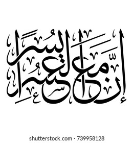"Arabic Islamic Calligraphy vector of verse 6 from chapter ""Ash-Sharh"" of the Quran, translated as: ""Indeed, with hardship [will be] ease"""