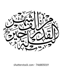 """Arabic Islamic Calligraphy vector of verse 3 from chapter """"Al-Qadr"""" of the Quran, translated as: """"The Night of Decree is better than a thousand months""""."""