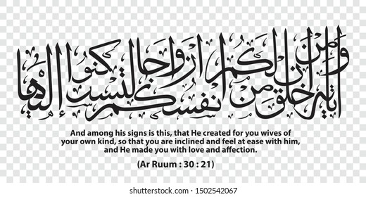 "Arabic Islamic Calligraphy of verse 21 from chapter ""Ar-Rum"" of the Quran for wedding event. vector illustration"