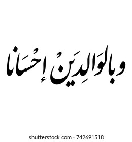 "Arabic Islamic Calligraphy of verse 83 from chapter ""Al-Baqrah"" of the Quran, spelled as: ""w belwaldayn ehsana"", translated as: ""and to parents do good"""