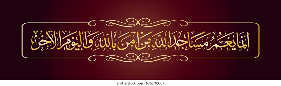 Arabic and islamic calligraphy of Verse of the Holy Quran You talk about the virtue of mosques