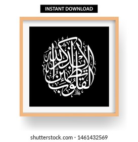 Arabic or Islamic calligraphy with a wooden frame on a vector wall background, Translation: Only by remembering Allah, the heart becomes serene (QS.13: 28)
