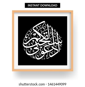 Arabic or Islamic calligraphy with a wooden frame on a vector wall background, Translation: Pray to Me, I will certainly allow (request) for you (QS.40: 60)