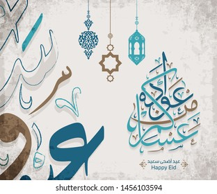 Arabic Islamic Happy Eid greeting in Arabic calligraphy style (translation-May you be well throughout the year), you can use it for islamic occasions like Eid Ul Fitr and Eid Ul Adha with oriental dec